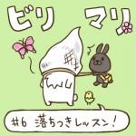 #6落ち着きレッスン!