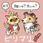 #19細いの?太いの?