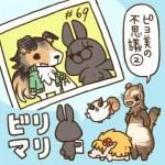 #69ピヨ美の不思議②