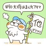 #90大将はまん丸アタマ