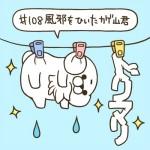 #108風邪をひいたカゲ山君