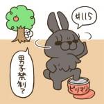 #115男子禁制?