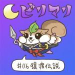 #116猿渡伝説①