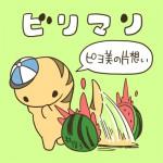 #183ピヨ美の片想い