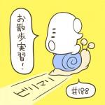 #188お散歩実習!