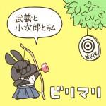 #194武蔵と小次郎と私