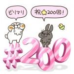 #200祝☆200回!