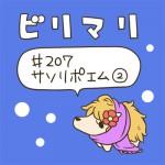 #207サソリポエム②