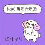 #210異変大変②