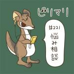#221悩み相談