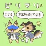 #226本末転倒乙女系
