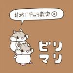 #251キャラ設定②