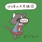 #256ピヨ美の不思議⑤