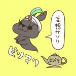 #259妄想サソリ