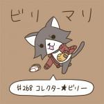 #268コレクター★ビリー