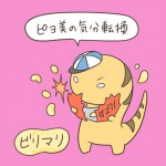 #271ピヨ美の気分転換