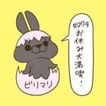 #274お休み大満喫!
