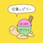 #289台無しビリー