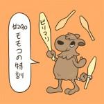 #290モモコの特訓