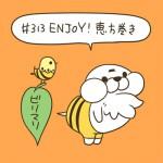 #313ENJOY!恵方巻き