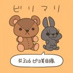 #326ピヨ美目線