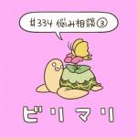 #334悩み相談③