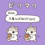 #346大事なお知らせ2015