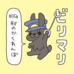 #356秋のかくれんぼ