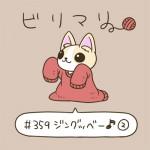 #359ジングッベー♪②