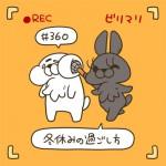 #360冬休みの過ごし方