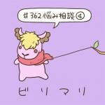 #362悩み相談④