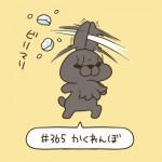 #365かくれんぼ