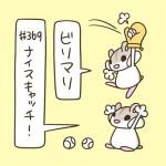 #369ナイスキャッチ!
