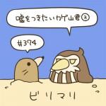 #374嘘をつきたいカゲ山君②