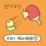 #382悩み相談⑤